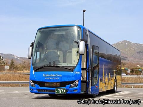 函館バス「高速はこだて号」 T3267 静狩PAにて_01