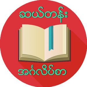 Myanmar Grade 10 English Textbook Pdf {Eddie Cheever}