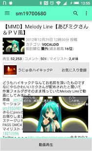 nicoid (ニコニコ動画プレイヤー) - náhled