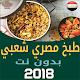 أطباق مصرية شعبية for PC-Windows 7,8,10 and Mac
