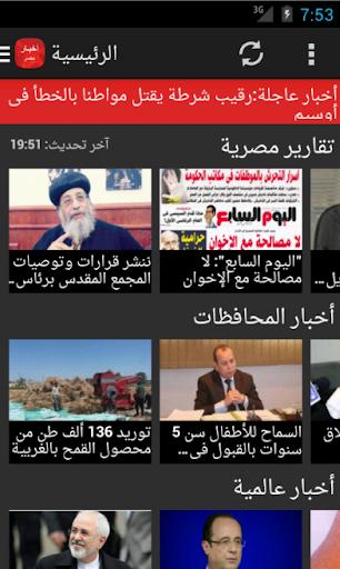اخبار اليوم السابع Youm7 News