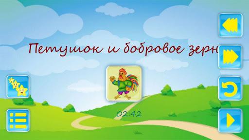 FairyTales for Children vol.4