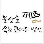 문상호 속초 코다리냉면(엄정문FC)