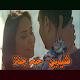 حبه جنة شرين Download for PC Windows 10/8/7