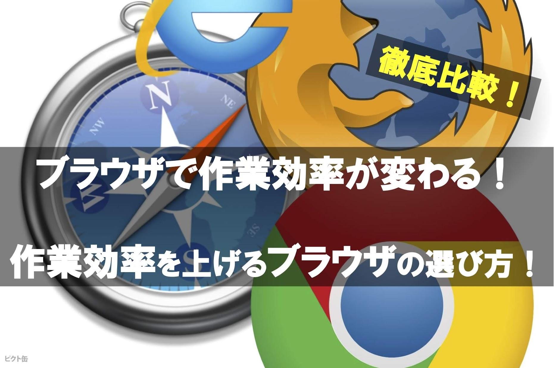 ブラウザ 比較 作業効率 Chrome Firefox IE Edge Safari