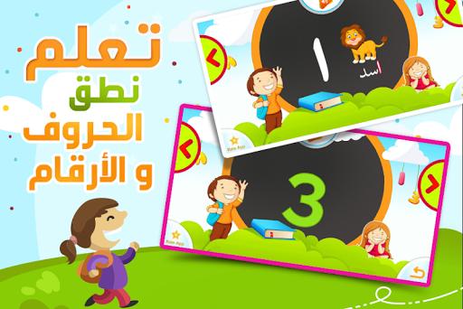 Arabic Alphabets 3.0 screenshots 1