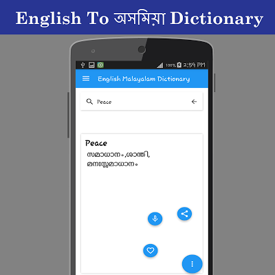 English To Assamese Dictionary - screenshot