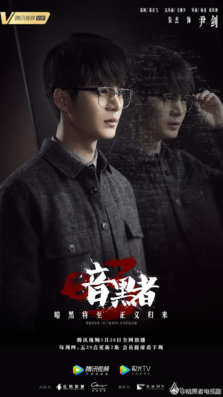 Death Notify: Darker 3 China Web Drama