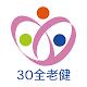 第30回全国介護老人保健施設記念大会別府大分 Android apk