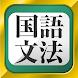中学生の国語文法勉強アプリ