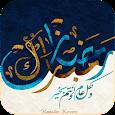 تهاني رمضان 2020 icon