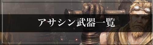 V4_アサシン武器一覧