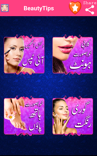 Beauty Tips in Urdu 1.3 screenshots 1