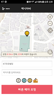 인천콜 - 자바택시(승객용) - náhled