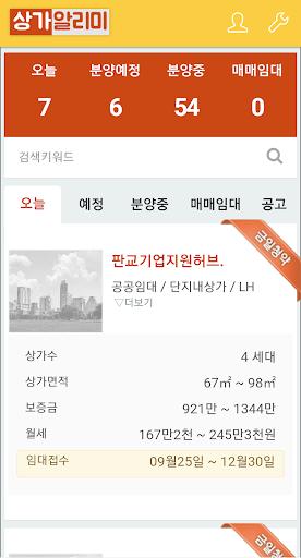 상가알리미 - 상가분양, 매매, 임대 정보 screenshot