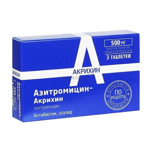 Азитромицин-Акрихин таблетки п.п.о. 500мг 3 шт.