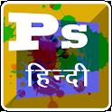 Photoshop Gyan: Basic Tutorials for CS Photoshop icon