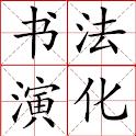 汉字演化和书法
