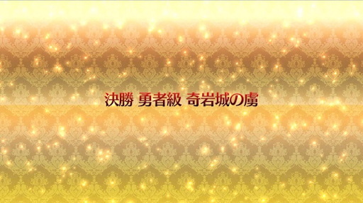 復刻ネロ祭2021_決勝「勇者級」