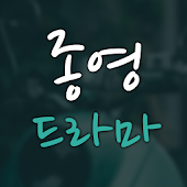 TV 베스트 종영드라마