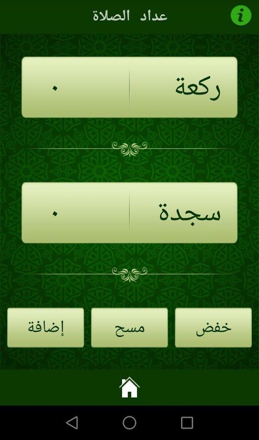 ‫صـلاة الليـل‬‎- screenshot