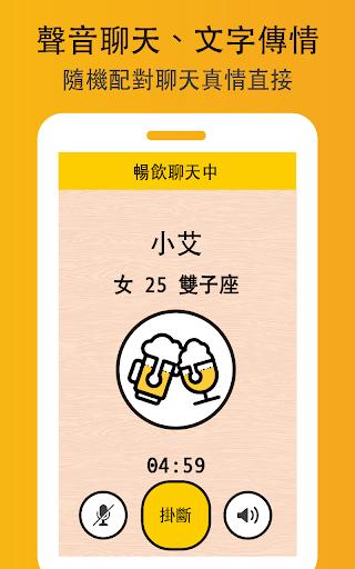 Cheers App: Good Dating App  screenshots 3
