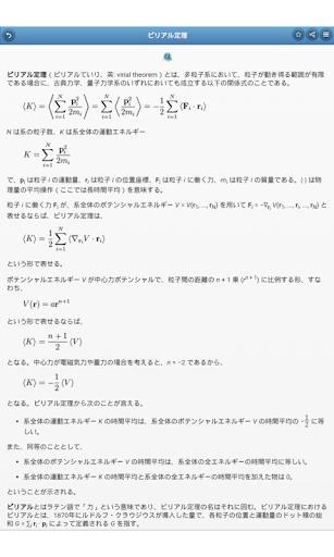 免費下載書籍APP|理論力学 app開箱文|APP開箱王