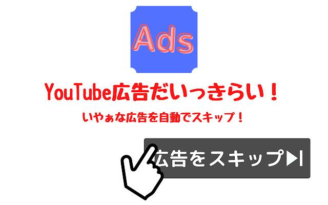 YouTube広告だいっきらい!