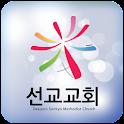 대전선교교회 icon