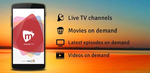 Marathi TV - Apps on Google Play