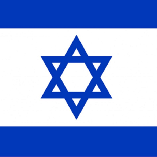 Иврит для всех 2