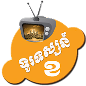 Khmer Real TV HD Free