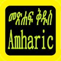 Amharic Audio Bible icon