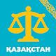 Download Адвокаттық қызмет және заң көмегі туралы For PC Windows and Mac