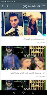 Download Novels - روايات For PC Windows and Mac apk screenshot 2