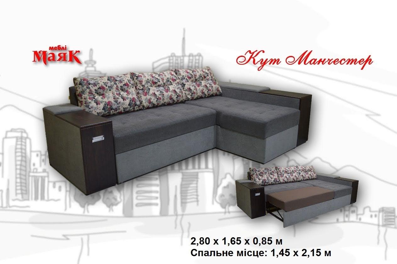 Меблі Маяк