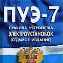 ПУЭ-7 icon
