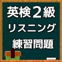 英検2級 リスニング練習問題