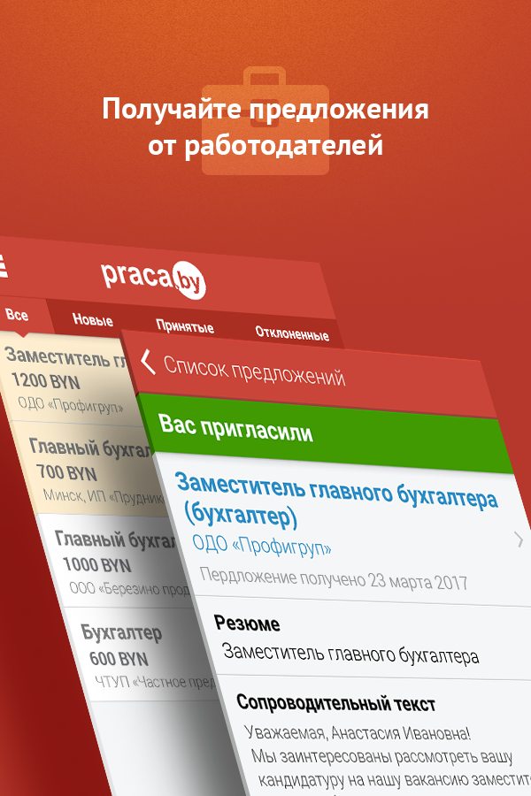 Praca.by – работа в Беларуси- screenshot