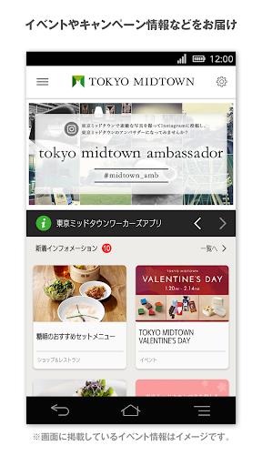 TOKYO MIDTOWN APP for WORKERS 1.2.0 Windows u7528 2