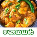 Tamil Samayal Kurippu : Kulampu, Healthy, Briyani icon