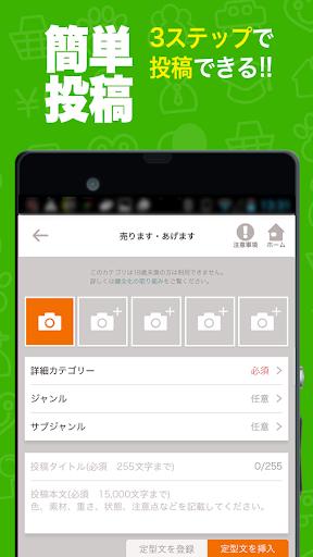 手数料無料の『ジモティー』地元でカンタン!フリマよりもお得! screenshot 4
