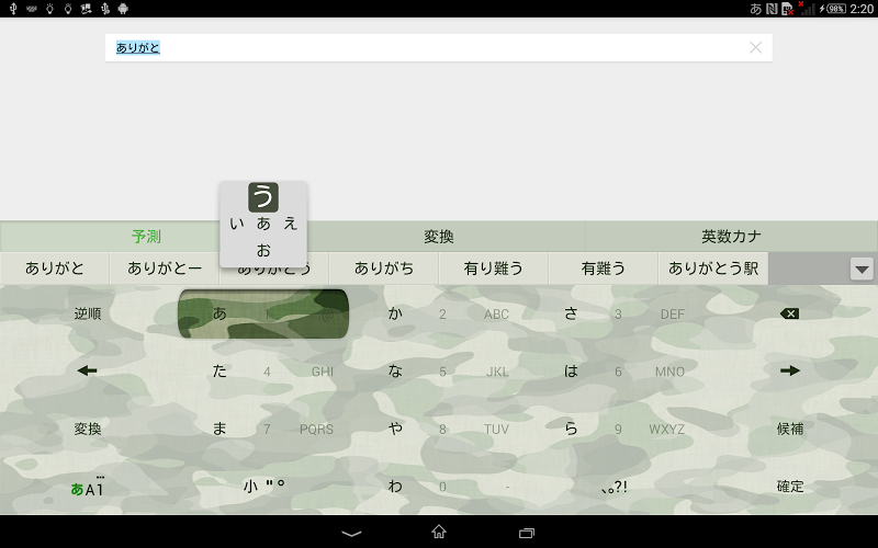 Скриншот Keyboard Skin Camouflage