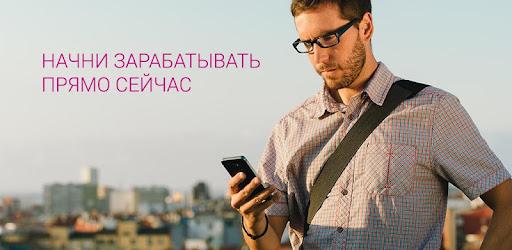 Shelfee. Зарабатывай больше! – Apps on Google Play