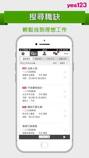 yes123找工作-面試通知即時收,求職、找打工就是快 screenshot 2
