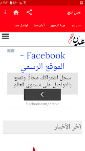 ‫عدن لنج‬‎- screenshot thumbnail