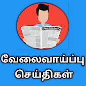 வேலைவாய்ப்பு  செய்திகள் - TNPSC JOBS +Tamilnadu