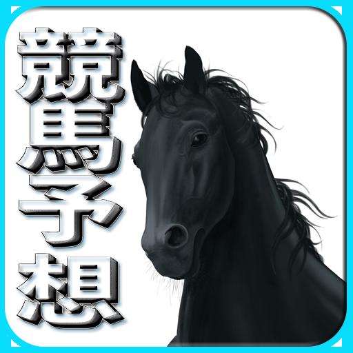 运动の競馬予想☆で収入アップ♪ LOGO-記事Game