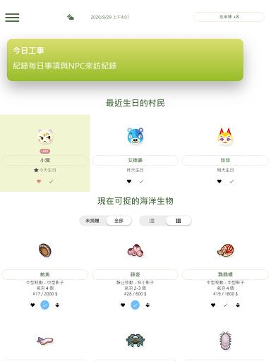 Nooker. 動物森友會攻略 / 動森圖鑑 screenshot 8