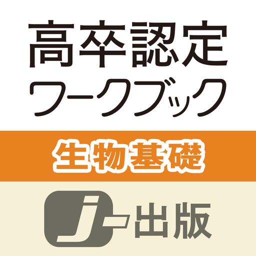 高卒認定 ワークブック 生物基礎【改訂版】